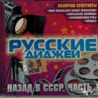 Назад в СССР. Часть 1