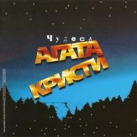 Агата Кристи - Ковер-Вертолет (Beatum Mix)