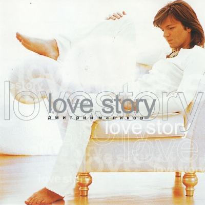 Дмитрий Маликов - Love Story