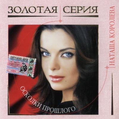 Наташа Королёва - Осколки Прошлого