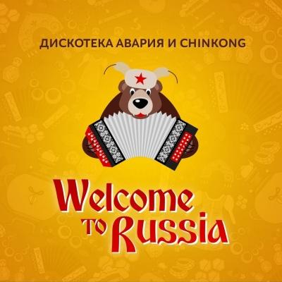 Дискотека Авария - Welcome To Russia