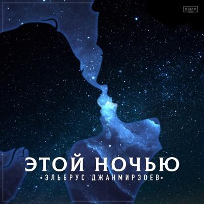 Эльбрус Джанмирзоев - Этой ночью (Single)