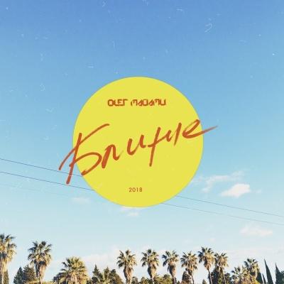 Олег Майами - Ближе (Single)