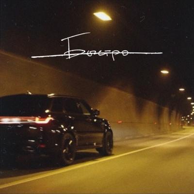 L'One - Медленно (Single)