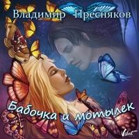 Владимир Пресняков - Бабочка И Мотылёк (Single)
