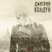 По улицам Москвы