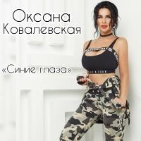 Оксана Ковалевская - Синие Глаза (Single)