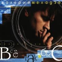 Валерий Меладзе - Все Так И Было