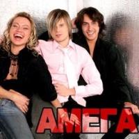 Амега - Лететь