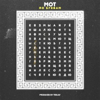 Мот - По буквам (Single)