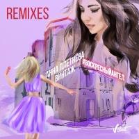 Анна Плетнёва - Воскресный Ангел (M.Hustler Remix)