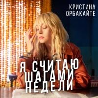 Кристина Орбакайте - Я Считаю Шагами Недели (Single)