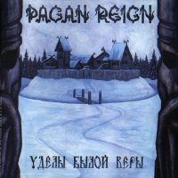 Pagan Reign - Разгулялось Красно Солнышко
