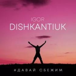 Игорь Дишкантюк - Давай сбежим (Konstantin Ozeroff & SKY Remix)