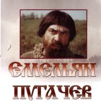 Емельян Пугачев - Хор 2