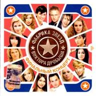 Дмитрий Колдун - Я Прошу (Live)