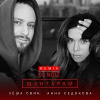Анна Седокова - Шантарам (DJ Noiz Remix)