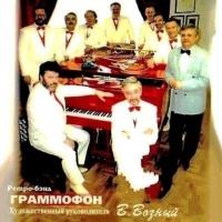 Граммофон - Белая Вишня