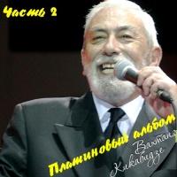 Дорогие Мои, Москвичи