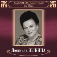 Людмила Зыкина - Великие Исполнители России: Людмила Зыкина (Deluxe Version)