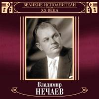 Владимир Нечаев - Великие Исполнители России: Владимир Нечаев