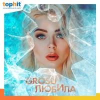 Алина Гросу - Любила (Single)