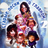 Алла Пугачева - Старые Песни О Главном 2