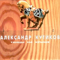 Александр Кутиков - Танцы На Крыше