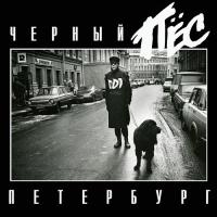 ДДТ - Черный Пес Петербург