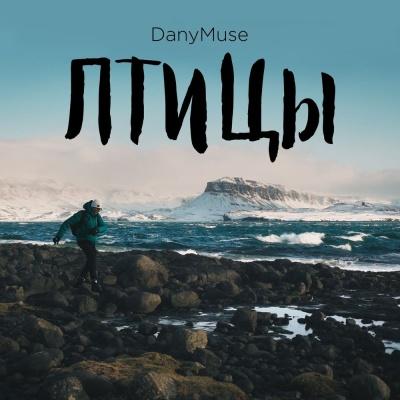 DanyMuse - Птицы