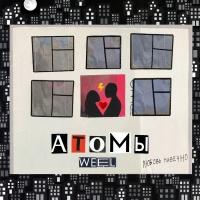 Weel - Атомы