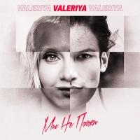 Валерия - Мы Не Похожи