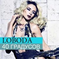 40 Градусов (Alex Ortega & Ivan Demsoff Remix)