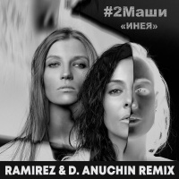 #2Маши - Инея (Ramirez & D. Anuchin Remix)