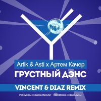 Грустный Дэнс (Vincent & Diaz Remix)