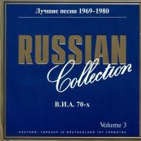 Лучшие Песни 1969 - 1980. В.И.А. 70-х