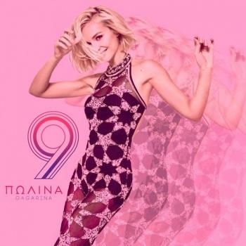 Полина Гагарина презентует новый альбом