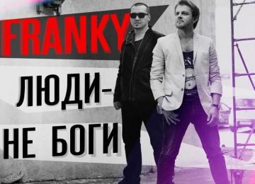 FRANKY презентовали русско-французскую песню