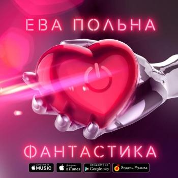 Ева Польна выпустила «фантастический» сингл