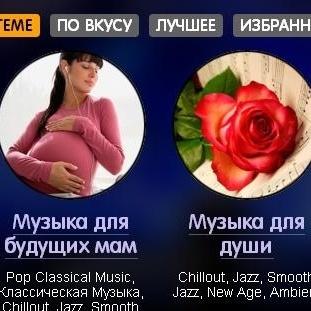 Онлайн Радио 101.ru: выбери радио по теме!