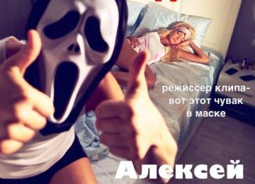 Алексей Воробьев презентовал клип «Сумасшедшая»