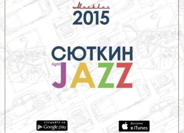 Валерий Сюткин и LightJazz выпустили диск