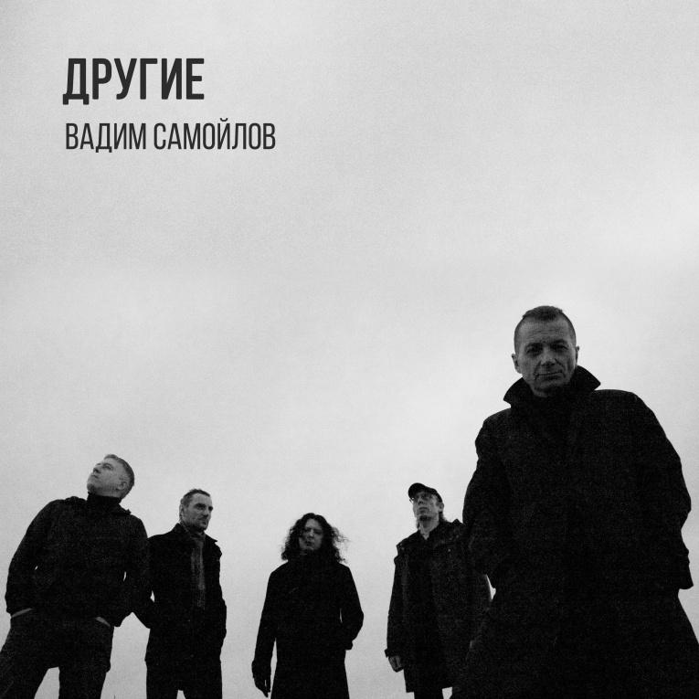 Вадим Самойлов выпустил дебютный сингл