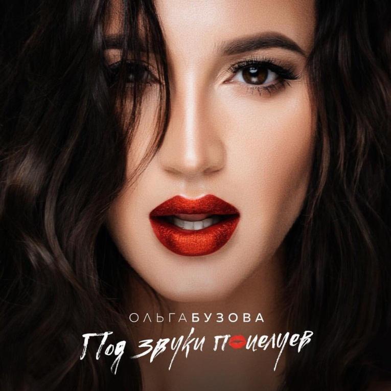 Ольга Бузова показала обложку дебютного альбома
