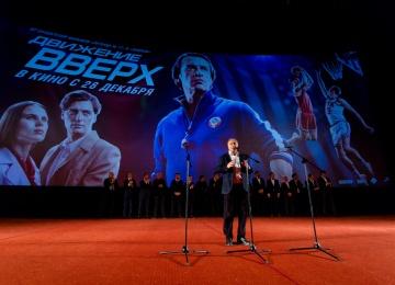 Новый рекорд! Фильм «Движение вверх» стал самым кассовым фильмом в истории России