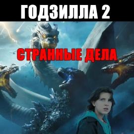 Годзилла 2: Король монстров - Опять она за свое (обзор фильма) 2019